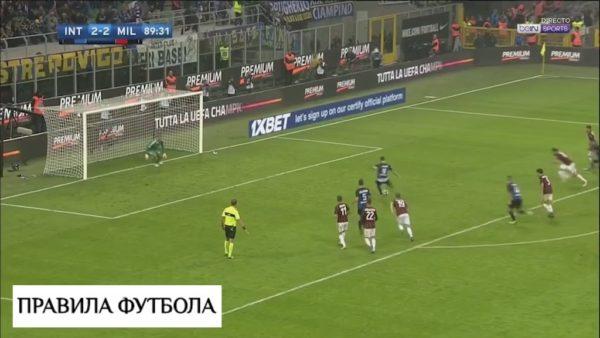 Пенальти Интер-Милан 15.10.2017