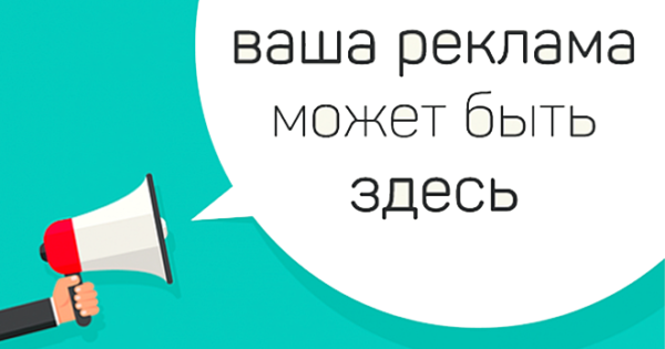 реклама на сайте footballrules.ru