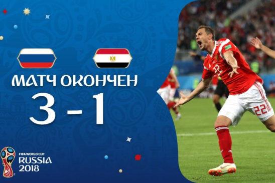 Россия обыграла Египет, Салах забил с пенальти, благодаря VAR